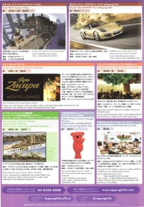 六本木ヒルズ イベントガイド 2012.9