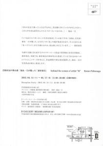 芸術家Mの舞台裏:福永一夫が撮った「森村泰昌」
