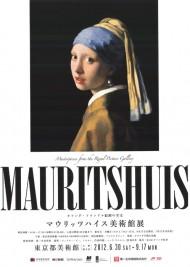 MAURITSHUIS マウリッツハイス美術館展