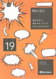 Me+Sci ミーサイニュース vol.19(表紙)