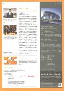 Me+Sci ミーサイニュース vol.19(裏表紙)
