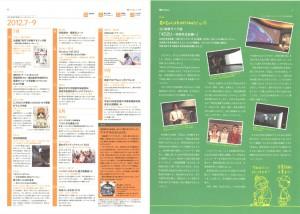 Me+Sci ミーサイニュース vol.19