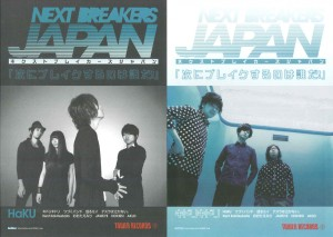 NEXT BREAKERS