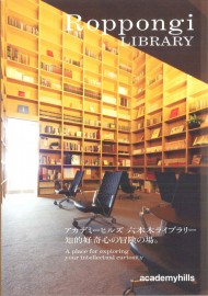 Roppongi Library