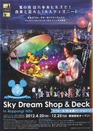 skydreamshop