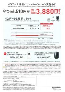 SoftBank 4G 使い放題 3,880円!