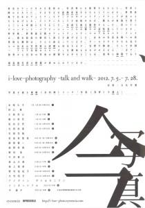 i-love-photography -talk and walk-