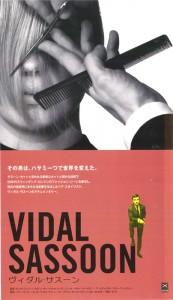 VIDAL SASSOON ヴィダル・サスーン