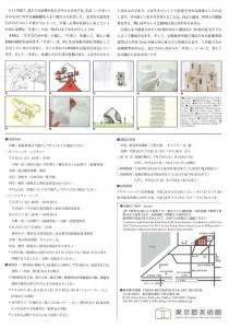 「生きるための家」展 次世代建築家による39の提案