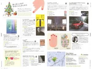 TOKYO MIDTOWN DESIGN TOUCH 2012