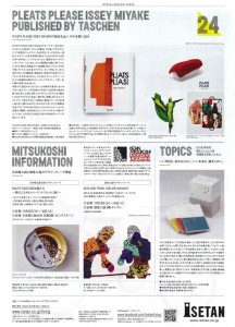 ISETAN DESIGN WEEK