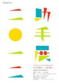 助手展2012