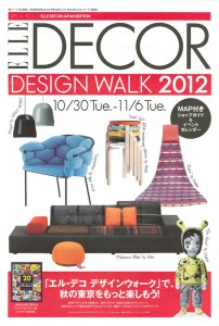 ELLE DECOR DESIGN WALK 2012
