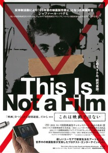This Is Not a Film これは映画ではない