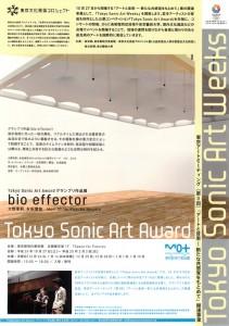 Tokyo Sonic Art Weeks