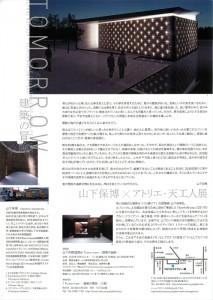 TOMORROW 建築の冒険 山下保博×アトリエ・天工人展
