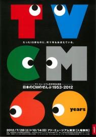 TVCM60years