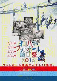 ヨコハマ・フットボール映画祭2016