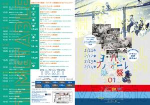 ヨコハマ・フットボール映画祭2016チラシ表
